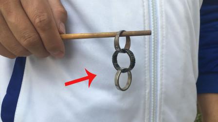 魔术揭秘:3个没有缺口的戒指,为什么还能串联在一起?特简单