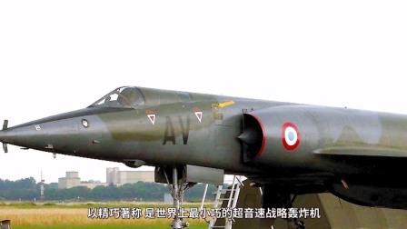 法幻影IV战略轰炸机别出心裁,最大起飞重量达33.5吨