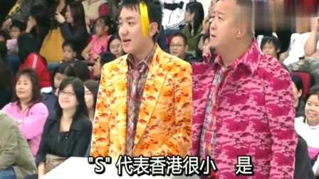 超级奖门人:香港明星竟不知香港特别行政区的英文简写是什么