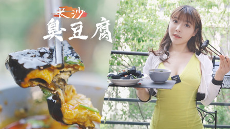 老板年后还没来,想吃臭豆腐从长沙买一份,自己炸跟卖的味道一样