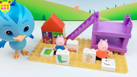 小猪佩奇的游乐园玩具屋!萌鸡小队欢欢拼益智积木
