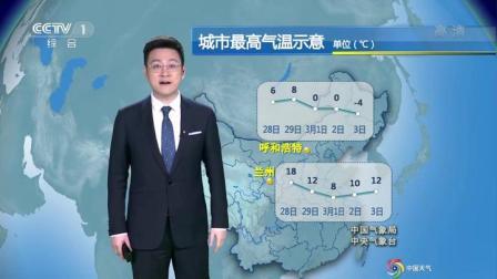 气温大幅震荡!后天还有一轮冷空气,2月28-3月3号中央台全国天气