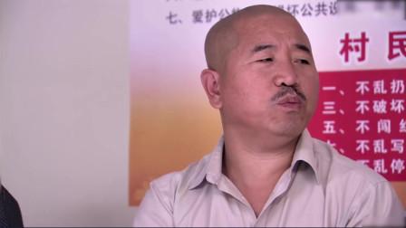 刘能想要兼职会长,一颗红心两手准备,这脸皮是有多厚啊!
