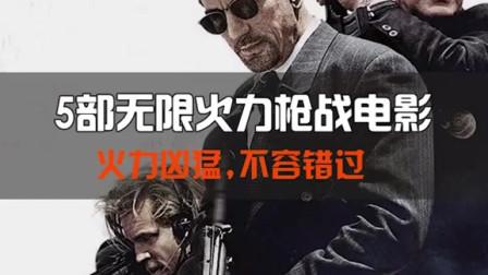 5部无限火力枪战电影,火力凶猛,不容错过!