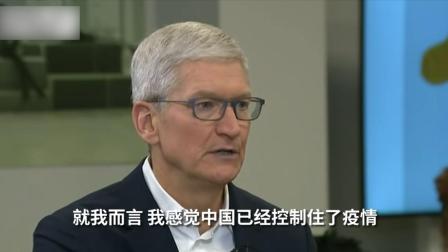 苹果CEO库克:中国已控制新冠状病毒