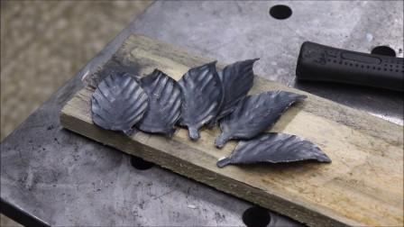 看铁匠打造铁叶子,手艺精湛,制作方法很特别是硬压出来的
