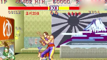 街霸2:你跳我就下重拳,古烈这套打法街机厅里会不会被人揍