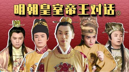 明朝皇室帝王对话(第1集):朱元璋建群,怒批朱家后代