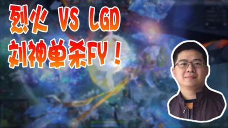 DOTA2:烈火淘汰LGD!刘神单杀FY!