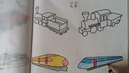 儿童简笔画022-蒙纸涂色画 交通工具 火车 儿童玩具车-工程车 挖掘机 吊车 亲子早教 认识颜色 绘画基础
