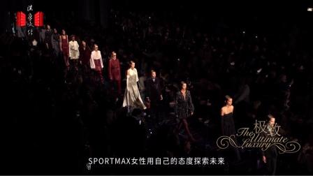 太空时代 · SPORTMAX · 2020秋冬米兰女装系列