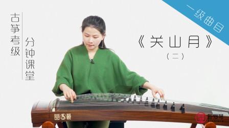 「古筝考级曲」分钟课堂 第11课:一级曲目《关山月》讲解(二)