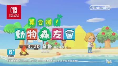 Switch游戏《集合啦动物森友会》中文解说宣传片,3月20日发售