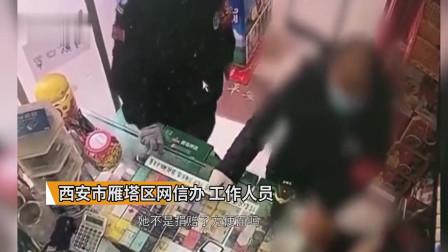 陕西西安治安员向超市索取捐赠已被停职 曾放言:可摆平一切!