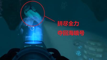 深海迷航32:不抛弃不放弃,我找回海蛾号并获得气溶胶