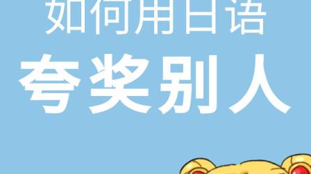 """【日语学习】如何用日语夸奖别人?快来学学日式""""彩虹屁""""吧!"""