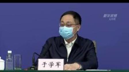 卫健委:疫情形势严峻 有卷土重来风险