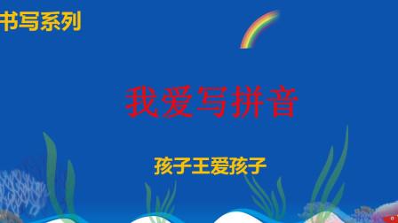 汉语拼音a写法笔顺——一分钟学写拼音
