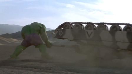 浩克遭到坦克攻击,直接跑到面前放倒,再抓着炮管旋转抛出去