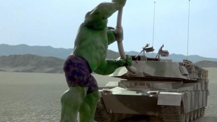 浩克狂揍坦克还不够,还走到面前掰弯炮管,求坦克兵的阴影面积