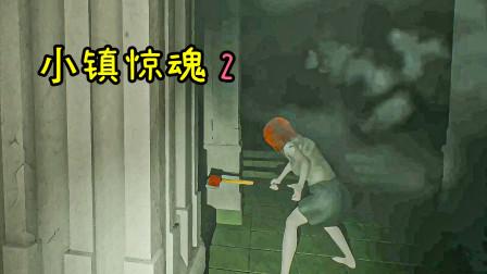 小镇惊魂2 p4:驱逐附在女孩身上的恶灵