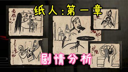 《纸人》剧情分析(二)柳先生的日记及府内人物关系