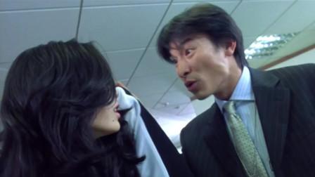 女员工多太八卦,谣言四起,刘德华这个上司不好当