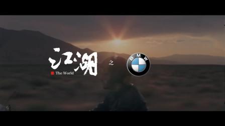 江湖之BMW 第三集 阳光下重生 229 【LongWay摩托志】