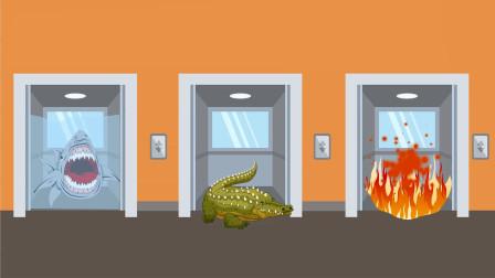 动脑时间:你会选择哪一部电梯逃生?