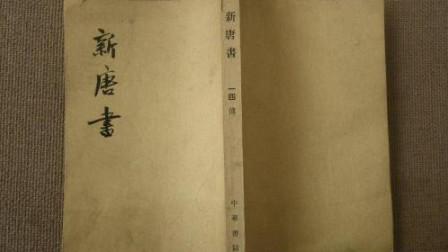 同样是记录唐朝的历史,为何会分《新唐书》和《旧唐书》?