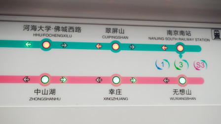 [2020.1]南京地铁S1号线 翠屏山-河海大学 运行与报站