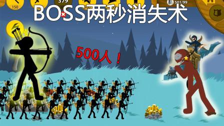 火柴人战争:500人弓箭手联队出击,僵尸召唤者