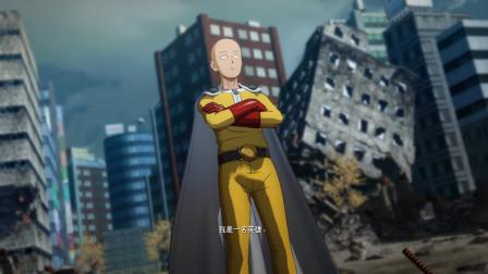 一拳超人无名英雄ep1看了光头一眼我就成为C级英雄帮人跑腿