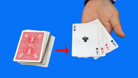 为什么手一摇,4张A就能瞬间转移?原来方法这么简单