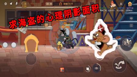 猫和老鼠手游:国王秒进洞,泡泡赶到,大家感受一下海盗的心情