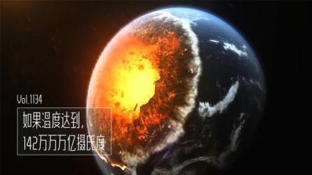如果温度达到142万万万亿摄氏度