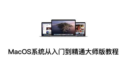 19.Mac电脑安装App的两种渠道