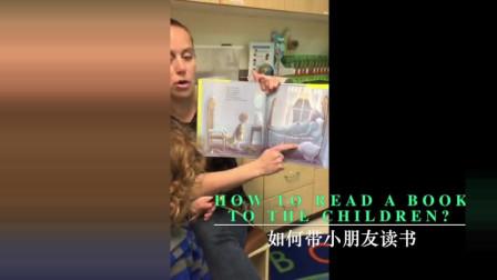 如何带小朋友读书 How to read a book to Children_美国私校内部培训材料_幼儿教育_纯正美音