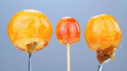 甜品橙子糖葫芦,怎么熬糖拔丝都在这,三口之家,一人吃一个