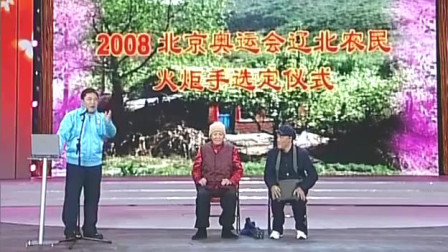 赵本山宋丹丹经典小品《火炬手》,曾经承载了整年的笑点