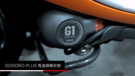 台湾顶级智能 电动车GOGORO S 都说电动车没有声音到底有没有