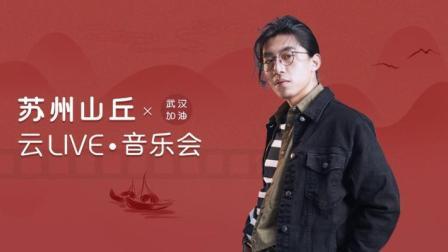刘莱斯 云LIVE音乐会
