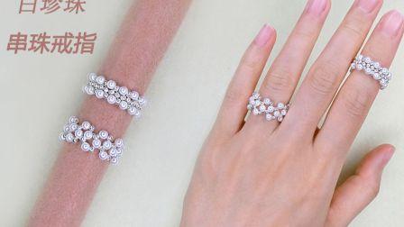 打造两款经典又简单的珍珠串珠戒指,只用到白珍珠和银色米珠两种珠子、DIY手工制作串珠戒指、手工串珠饰品教程