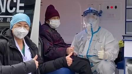 97岁新冠肺炎危重症患者治愈出院 现场向医护竖大拇指道别
