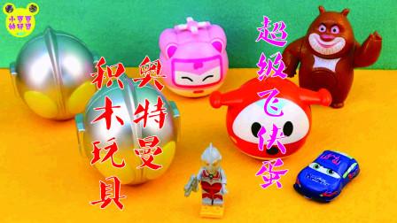 超级飞侠多多奇趣蛋分享!熊出没熊大拼奥特曼积木玩具
