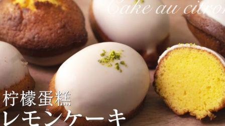 【中文字幕】柠檬蛋糕 -Chocolate Cacao