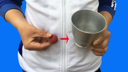 魔术揭秘:为什么小球能隔空穿进铁杯?特简单,揭秘后我服了