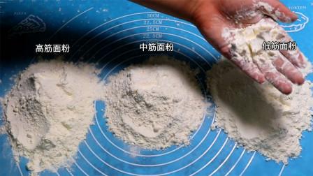 面食达人:高筋面粉、中筋面粉和低筋面粉的区别和用途,很实用