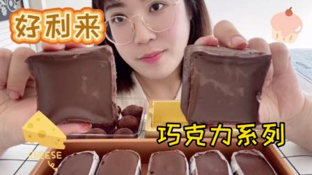 冰山、熔岩巧克力+蒲公英空气巧克力+巧克力味半熟芝士小蛋糕~好吃!适合送礼,不适合经常吃,太奢侈了……