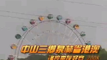 經典賽事 2008 中山三鄉泉林山莊渡假村遙控賽車場 電動遙控房車友誼賽